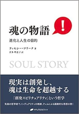 Soul Story in Japanese